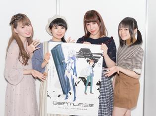 『BEATLESS』東山奈央さんをゲストに声優陣がアナログハックに挑戦!ラジオ出張版レポート【アニメジャパン2018】