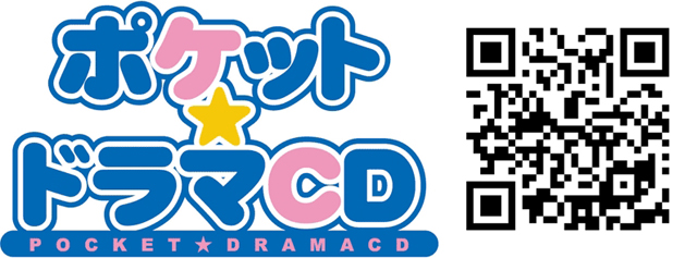 BLCD『インモラル・トライアングル』シリーズが「ポケットドラマCD」にて配信開始!「アニメイト通販」にてデータ販売開始!【アニメイト特典付き!】
