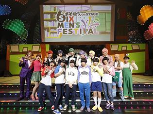 喜劇「おそ松さん」&F6「1st LIVEツアー」解禁にファン熱狂! 舞台「おそ松さん on STAGE ~SIX MEN'S FESTIVAL~」スペシャルイベントレポートが到着!