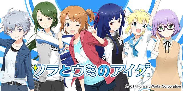 『ソラウミ』2018年10月よりTVアニメ放送開始決定