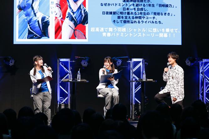 大和田仁美さん、島袋美由利さん、岡本信彦さんが登壇したアニメ『はねバド!』スペシャルステージの公式レポートが到着【アニメジャパン2018】