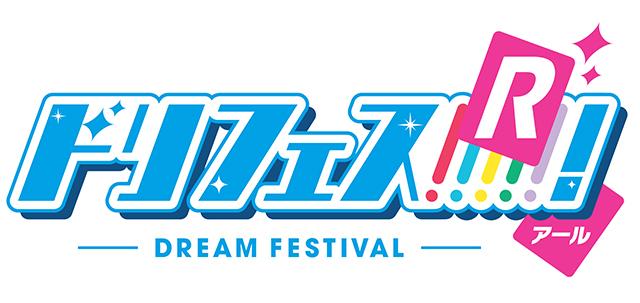 『ドリフェス!R』日本武道館にてFINAL STAGE開催決定