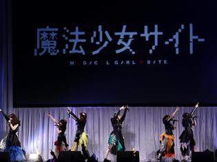 『魔法少女サイト』は怖いだけの作品ではない!大野柚布子さん、茜屋日海夏さんら声優陣&主題歌アーティストがAJ2018ステージに集合【アニメジャパン2018】