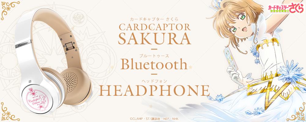 『カードキャプターさくら』のブルートゥース(R) ヘッドフォンが、本日より受注受付開始! 3種の「杖リング」も登場-2