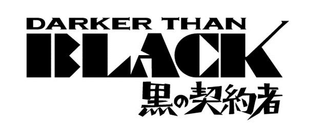 木内秀信さん・福圓美里さんら出演の『DARKER THAN BLACK-黒の契約者-』10周年を記念して、TV未放送回を含めた全話を無料配信!