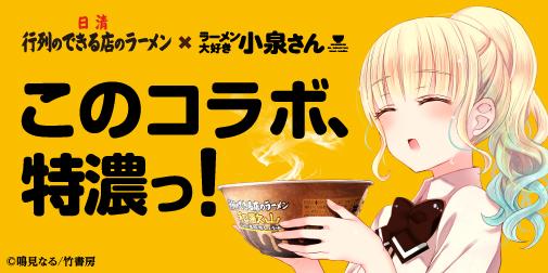 『ラーメン大好き小泉さん』×「行列のできる店のラーメン」コラボWEBムービー公開中