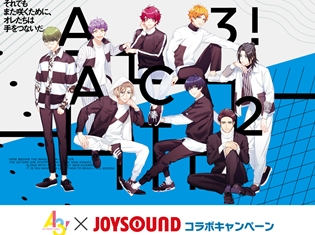 『A3!(エースリー)』イケメン役者育成ゲームがJOYSOUNDとコラボ! オリジナル映像を背景に歌える関連楽曲が38曲に!!