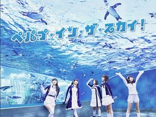 『けものフレンズ』×サンシャイン水族館でコラボ開催決定! コラボデザインの年間パスポートも登場