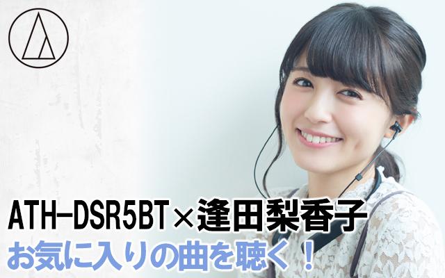 声優・逢田梨香子さんが高音質ワイヤレスヘッドホン「ATH-DSR5BT」でお気に入りの曲を聴く!