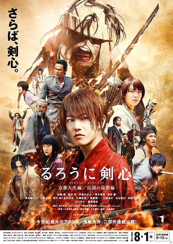 『るろうに剣心』実写映画キャスト一覧|金曜ロードショー2週連続放送!