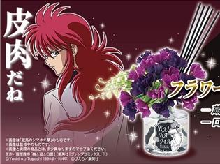 『幽☆遊☆白書』蔵馬のローズ・ウィップがルームフレグランスに!?