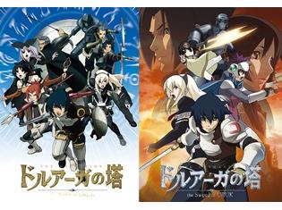 TVアニメ『ドルアーガの塔』登頂者ジル(CV:KENN)と仲間たちの冒険がブルーレイディスクで再び!