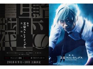 『文ステ』第2弾のタイトルは、舞台「文豪ストレイドッグス 黒の時代」に決定! 舞台第1弾のBD&DVD情報もお届け