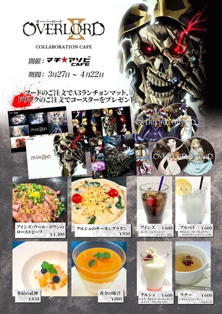 『オーバーロードII』BD&DVD第1巻のジャケット&展開図を公開