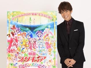 『映画プリキュアスーパースターズ!』のキーパーソン、クローバー役の声優・小野賢章さんインタビュー。「約束の大事さが伝わったらいいな」
