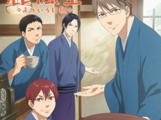 TVアニメ『鹿楓堂よついろ日和』の先行上映会が開催決定! 小野大輔さん、山下大輝さん、天﨑滉平さんを迎えてのトークショーも