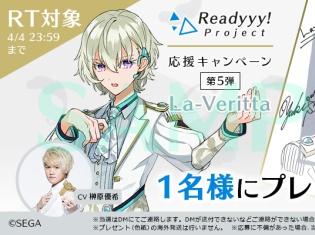 アイドル育成ゲームアプリ『Readyyy!』プロジェクト、キャストサイン入り描き下ろし色紙プレゼント第5弾開始! キャストインタビュー動画も公開