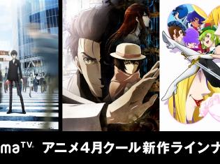 「Abemaアニメチャンネル」 4月1日より新オープン! WEB最速タイトルのラインナップ初解禁!