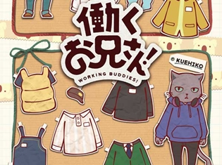 TVアニメ『働くお兄さん!』のBD&DVDが発売決定! 特典として履歴書風ポストカードと各話解説ブックレット、イベント最速先行抽選券が封入!
