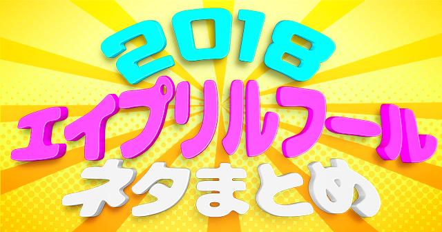 エイプリルフールネタまとめ2018!