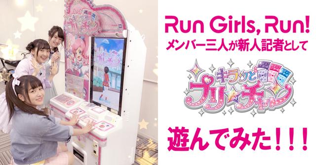 RGR!新人記者として『キラッとプリ☆チャン』新筐体を遊んでみた!/レポート