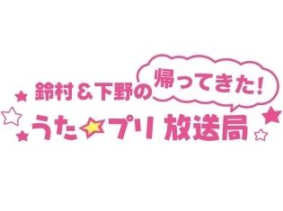 あの伝説のWEBラジオ番組が約4年の歳月を経て奇跡の復活! 「鈴村&下野の帰ってきた! うた☆プリ放送局」4月より配信決定!