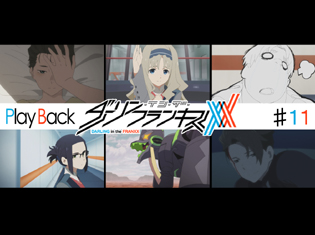 『ダーリン・イン・ザ・フランキス』TVアニメ第11話 Play Back: ミツルとヒロの確執の発端、そしてまさかのパートナー交換に泣き崩れるフトシ……