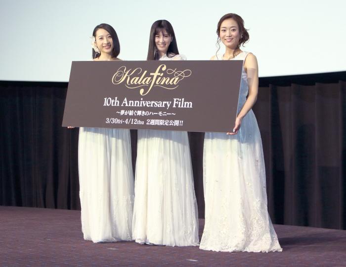 Kalafinaドキュメンタリー映画初日舞台挨拶レポート|武道館ライブと世界遺産ライブで感じたこと