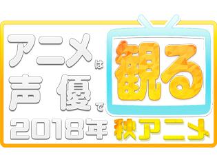2018秋アニメも声優で観る! 来期(10月放送)声優別まとめ一覧 【女性声優】