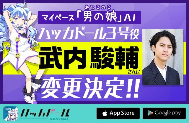 『ハッカドール』武内駿輔がハッカドール3号役で男の娘に初挑戦