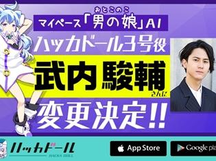 ニュースアプリ『ハッカドール』ハッカドール3号の声優が武内駿輔さんに変更! 「初の男の娘キャラです」と意気込みを語る一方、前任の山下七海さんは……
