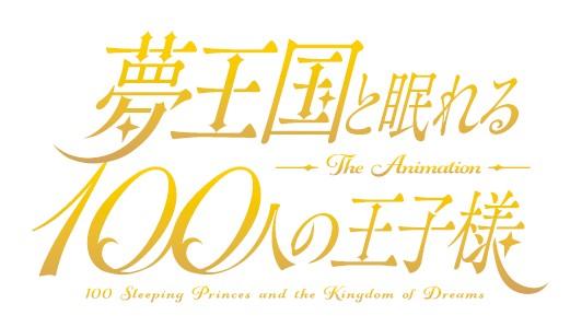 『夢王国と眠れる100人の王子様』第12話「光りはすぐそこに」の先行場面カット到着! ついに最終回! 仲間のために主人公は今一度指輪に祈る-2