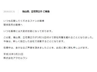 人気声優の福山潤さんと立花慎之介さんが、アクセルワンを退社! 今後は新しく設立した会社で活動