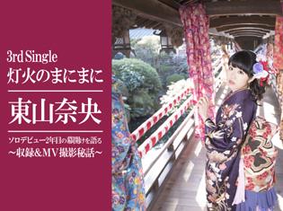 アニメ『かくりよの宿飯』主題歌、東山奈央さんが語る3rdシングル『灯火のまにまに』MV撮影秘話/インタビュー