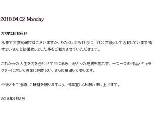 人気声優・羽多野渉さんが結婚を発表! お相手は同じく声優の橋本まいさん