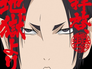 TVアニメ『鬼灯の冷徹』OPテーマ「拝啓、地獄より」のジャケット写真公開! 初回限定盤は初CD化となる『「大!地獄地獄節」お迎えver.』も収録