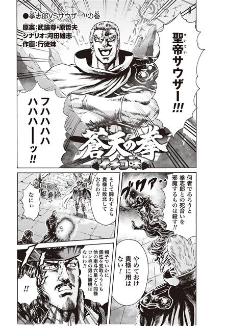 蒼天の拳 REGENESIS-6