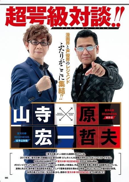 蒼天の拳 REGENESIS-5