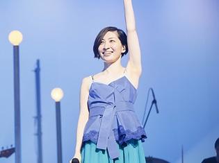 """坂本真綾さんのライブツアー2018""""ALL CLEAR""""、自身が""""今唄いたい曲""""を大熱唱! 最終公演の公式レポート到着"""
