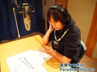声優・斎賀みつきのラジオ「斎賀みつきのParadise Heaven」では、みなさんの「おすすめラーメン」大募集!