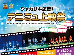 ミュージカル『テニスの王子様』15周年記念応援上映が開催 もちろん全編発声&歌唱OK!!