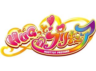 『HUGっと!プリキュア』ライブ開催決定! 声優陣&主題歌シンガーが品川ステラボールで歌声を響かせる
