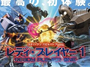 『レディ・プレイヤー1』日本オリジナル&『ゴジラ』やガンプラのイラストを担当している開田裕治さん描き下ろしポスタービジュアル解禁!