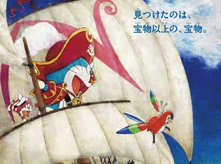『映画ドラえもん のび太の宝島』興行収入44.4億円突破! 3年連続、新シリーズ最高の興収に