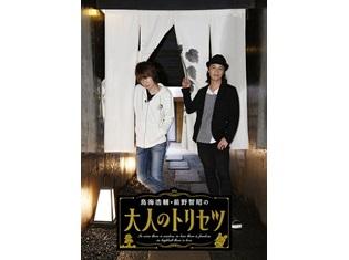 『鳥海浩輔・前野智昭の大人のトリセツ』早くもDVD全4巻が発売決定! 鳥海さん・前野さんが登壇するイベントも開催に