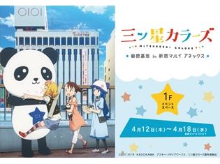 『三ツ星カラーズ』の公式物販イベントが新宿マルイアネックで4月12日(木)よりスタート 落書き風イラストTシャツほか新商品も多数登場!