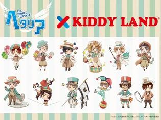 アニメ「ヘタリア The World Twinkle」×「KIDDY LAND」の期間限定コラボショップがオープン!