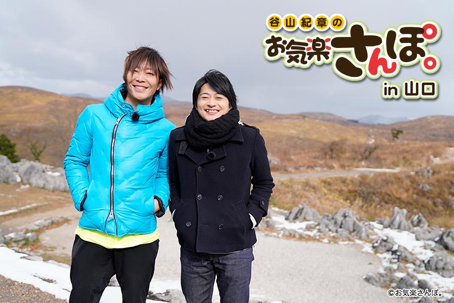 『谷山紀章のお気楽さんぽ。in山口』DVD発売記念イベント詳細決定!
