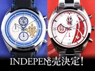 TVアニメ『Fate/Apocrypha』と「INDEPENDENT」のコラボが実現!ルーラーと赤のセイバーをイメージした腕時計が完全受注生産限定で発売