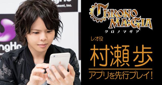 【動画】『クロノマギア』レオ役の村瀬歩さんがアプリを先行プレイ!